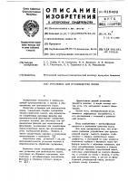 Патент 618409 Установка для производства водки