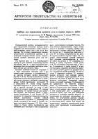 Патент 24669 Прибор для определения крепости угля и горных пород в забое