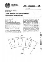 Патент 1522350 Витой ленточный магнитопровод