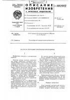 Патент 692002 Ротор дисковой электрической машины