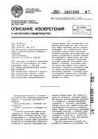 Патент 1631344 Способ диагностирования тормозных устройств