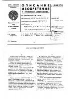 Патент 888276 Электрическая машина