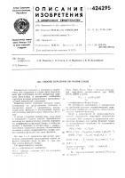 Патент 424295 Способ передачи сигналов связи