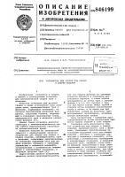 Патент 846199 Устройство для сборки под сваркуи сварки изделий