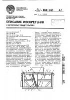 Патент 1611265 Измельчитель корнеклубнеплодов