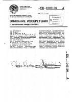 Патент 1049136 Способ производства электросварных труб с высокотемпературным антикоррозионным покрытием внутренней поверхности