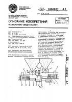 Патент 1600952 Устройство для изготовления строительных изделий прессованием