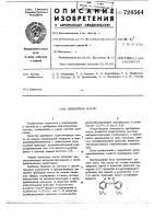 Патент 724564 Приборное масло