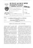 Патент 211723 Патент ссср  211723