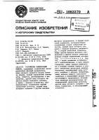 Патент 1083370 Устройство компенсации помехи