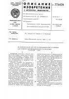 Патент 771470 Колокольная дискретно-динамическая установка для точного воспроизведения и измерения расхода газа