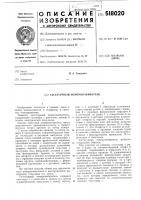 Патент 518020 Тастатурный номеронабиратель