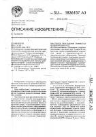 Патент 1836157 Способ обогащения глинистых флюоритовых руд