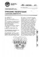 Патент 1327241 Высоковольтная многофазная синхронная электрическая машина