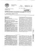 Патент 1805413 Способ выбора местоположения сейсмических станций