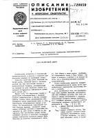 Патент 720059 Валичный джин