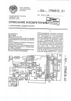 Патент 1796515 Устройство для проверки стрелочных электроприводов