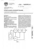 Патент 1642253 Устройство для градуировки и поверки электромагнитных расходомеров
