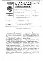 Патент 662773 Запорно-пусковой клапан