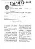 Патент 524385 Способ получения азокрасителей антрахинонового ряда