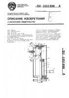 Патент 1051486 Пробник объемного электрического заряда в диэлектрической жидкости