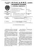 Патент 824905 Хлопкоуборочный аппарат