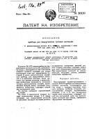 Патент 20110 Видоизменение охарактеризованного в пат. № 5172 прибора для выдергивания путевых костылей