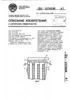 Патент 1374338 Статор электрической машины