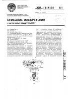 Патент 1418130 Трелевочная каретка подвесной канатной дороги