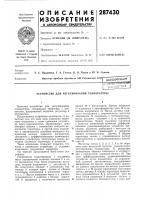 Патент 287430 Устройство для регулирования температуры