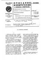 Патент 925992 Смазочная композиция