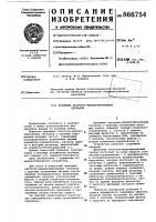 Патент 866754 Приемник частотно-манипулированных сигналов