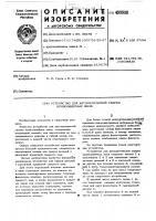Патент 499998 Устройство для автоматической сварки криволинейных швов
