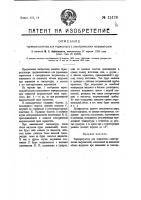Патент 15178 Терморегулятор для термостата с электрическим нагревателем