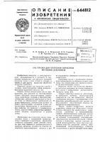 Патент 644812 Смазка для холодной обработки металлов давлением