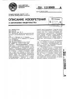 Патент 1219909 Теплообменник