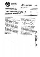 Патент 1268205 Способ флотации угля