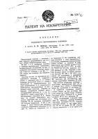 Патент 930 Поршневой однокамерный водомер