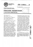 Патент 1109915 Приемное устройство широкополосного сигнала