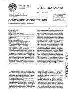 Патент 1661299 Способ строительства закрытой горизонтальной дрены