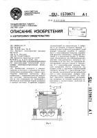 Патент 1570871 Устройство для вибрационного заполнения трубчатой заготовки порошкообразным материалом