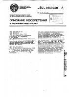 Патент 1050750 Способ управления процессами углеобогащения с экстремальными статическими характеристиками