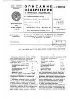 Патент 749882 Смазочное масло для двухтактных карбюраторных двигателей