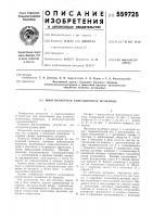 Патент 559725 Многокамерная вибрационная мельница