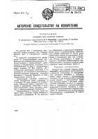 Патент 38475 Аппарат для гашения извести