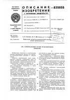 Патент 835855 Самосвальный кузов транспортногосредства