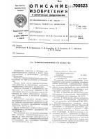 Патент 700523 Терморасширяющееся вещество