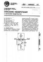 Патент 1608587 Пиковый детектор