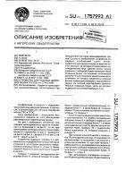 Патент 1757993 Устройство для подъема цилиндрических грузов на строение
