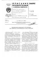 Патент 246092 Патент ссср  246092